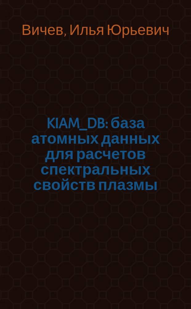 KIAM_DB: база атомных данных для расчетов спектральных свойств плазмы