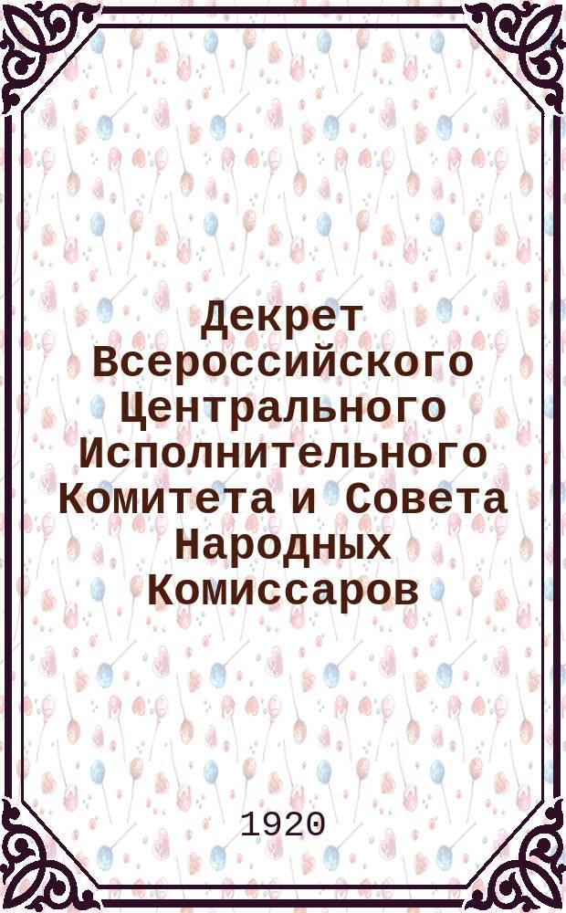 Декрет Всероссийского Центрального Исполнительного Комитета и Совета Народных Комиссаров. Об увеличении размера землепользования в трудовых хозяйствах, 27 мая 1920 г. : листовка
