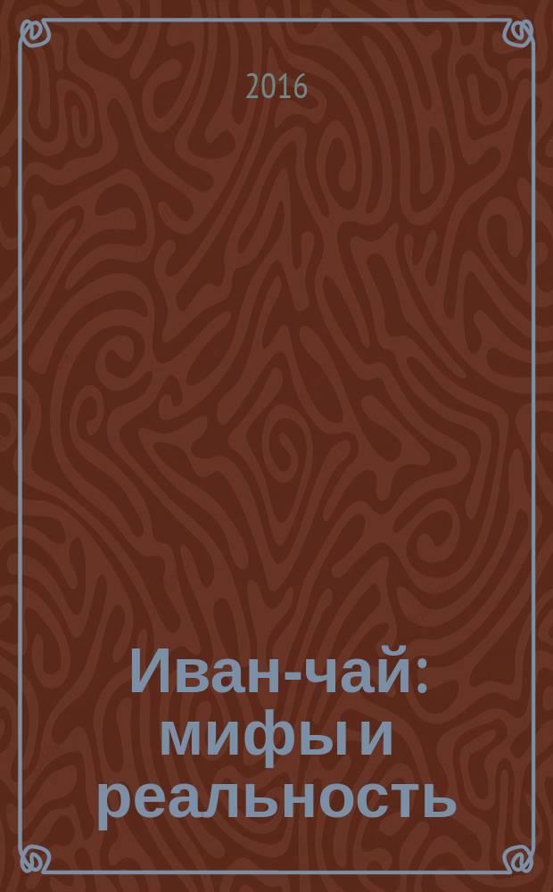 Иван-чай : мифы и реальность