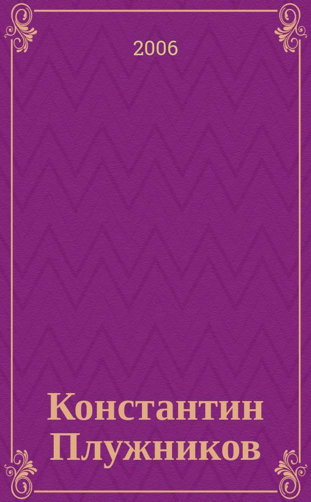 Константин Плужников (тенор) = Konstantin Pluzhnikov (tenor) : романт. репертуар для голоса и фп