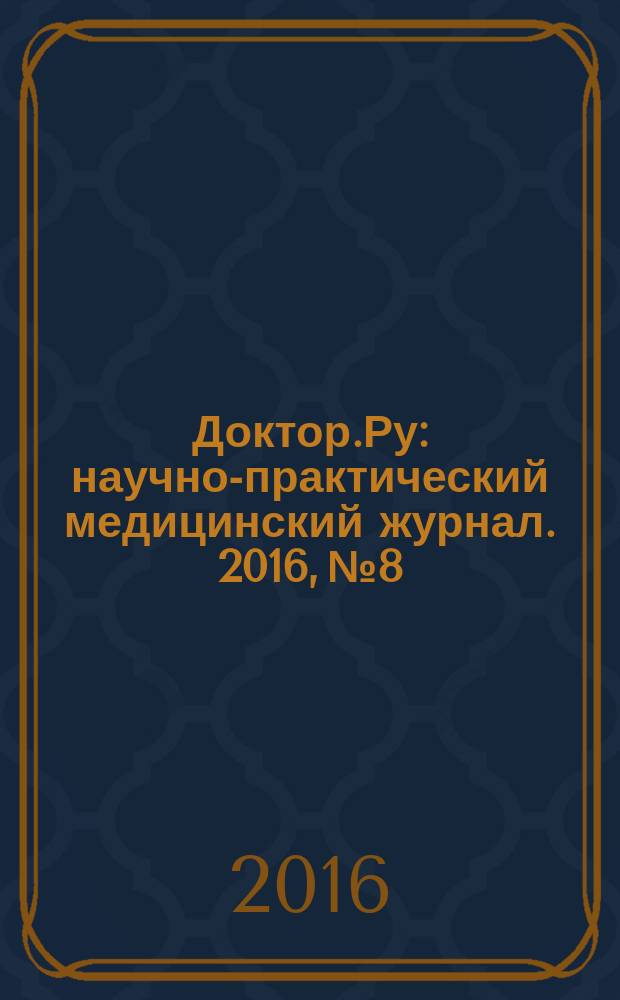 Доктор.Ру : научно-практический медицинский журнал. 2016, № 8/9 (125/126) : Гинекология. Эндокринология