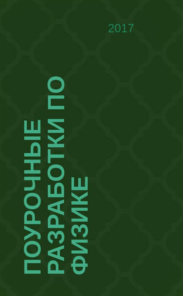 Поурочные разработки по физике : к УМК А. В. Перышкина (М.: Дрофа) : 8 класс : пособие