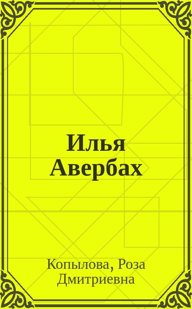 Илья Авербах : кинорежиссер