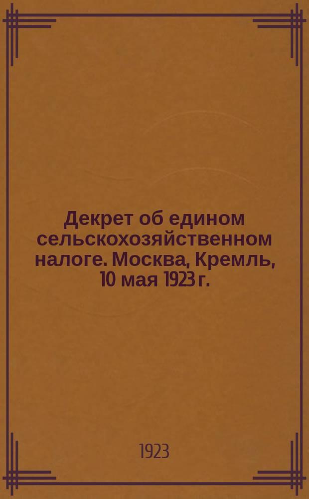 Декрет об едином сельскохозяйственном налоге. Москва, Кремль, 10 мая 1923 г. : листовка