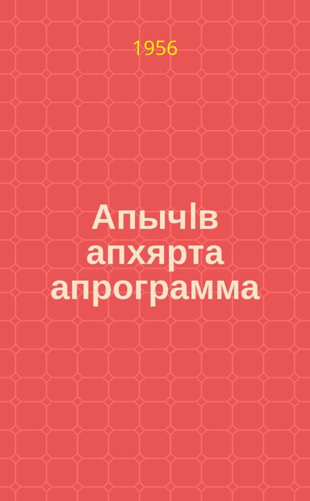 АпычIв апхярта апрограмма = Программа начальной школы