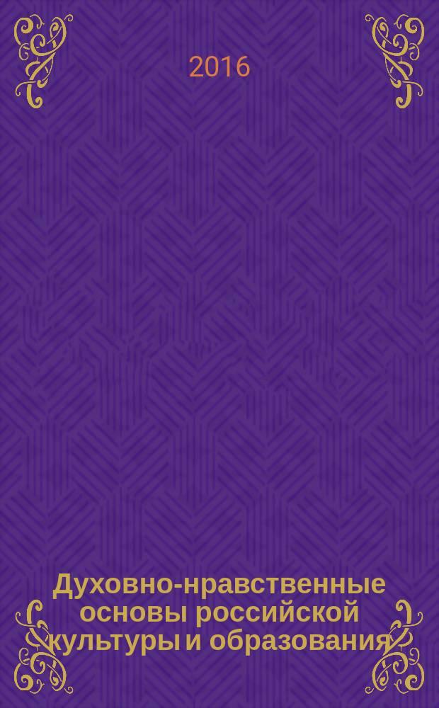 Духовно-нравственные основы российской культуры и образования = Spiritual and moral foundations of russian culture and education : сборник научных трудов