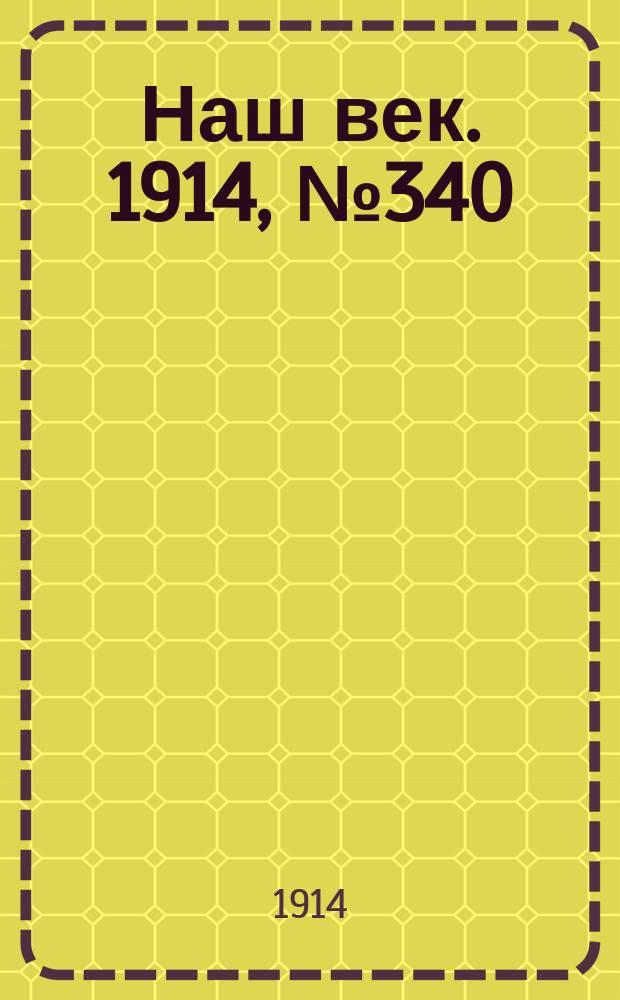 Наш век. 1914, № 340 (3009) (16 (29) дек.)