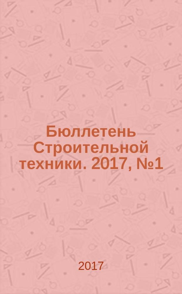 Бюллетень Строительной техники. 2017, № 1 (989)