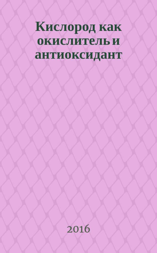 Кислород как окислитель и антиоксидант : кинетика свободнорадикального неразветленно-цепного окисления