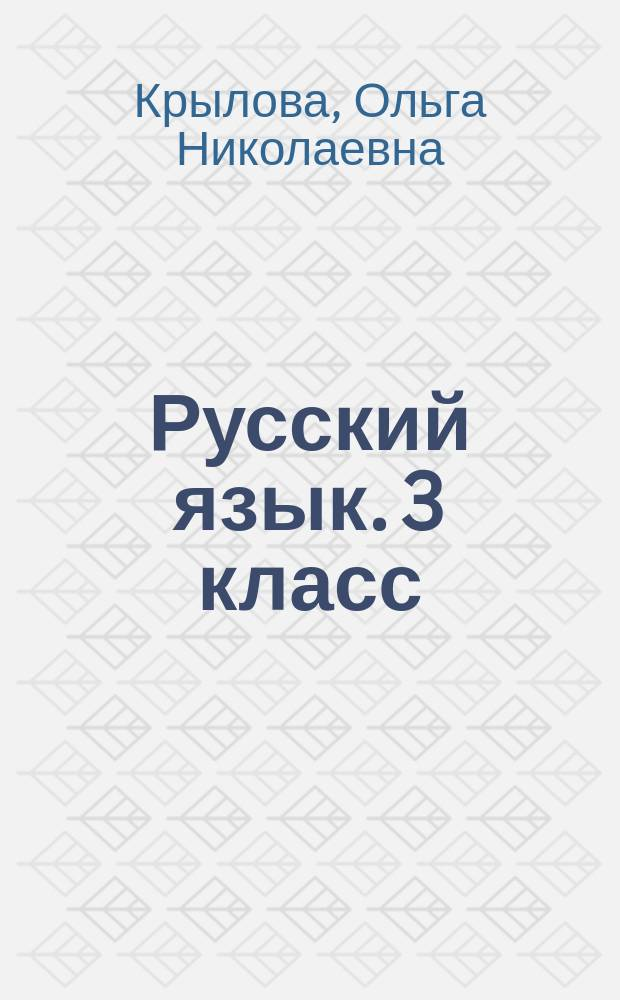 Русский язык. 3 класс : Всероссийская проверочная работа : контроль уровня усвоения знаний, критерии оценивания, ответы для проверки