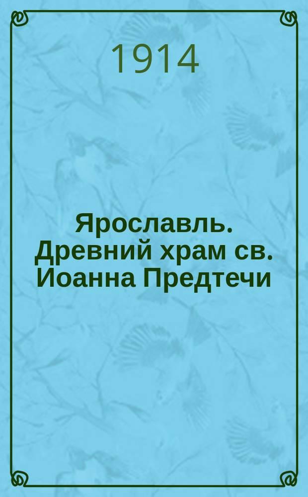 Ярославль. Древний храм св. Иоанна Предтечи : почтовая карточка