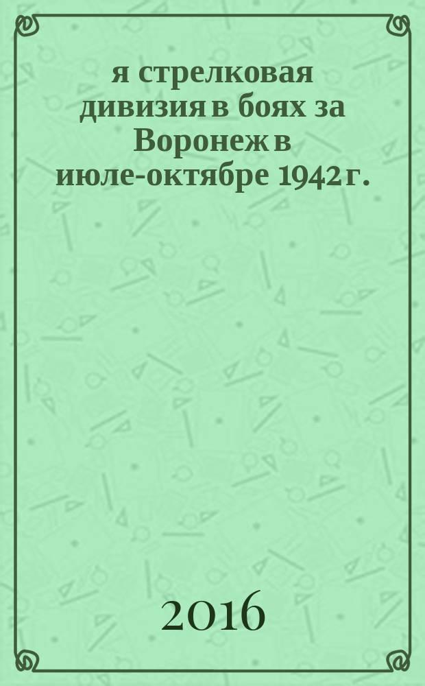195-я стрелковая дивизия в боях за Воронеж в июле-октябре 1942 г.