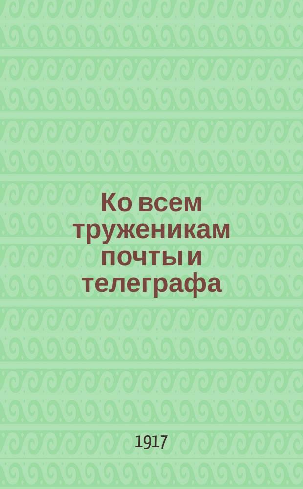 """Ко всем труженикам почты и телеграфа: """"Товарищи, корниловец Керенский пытается бороться с правительством народн. комиссаров..."""" : листовка"""