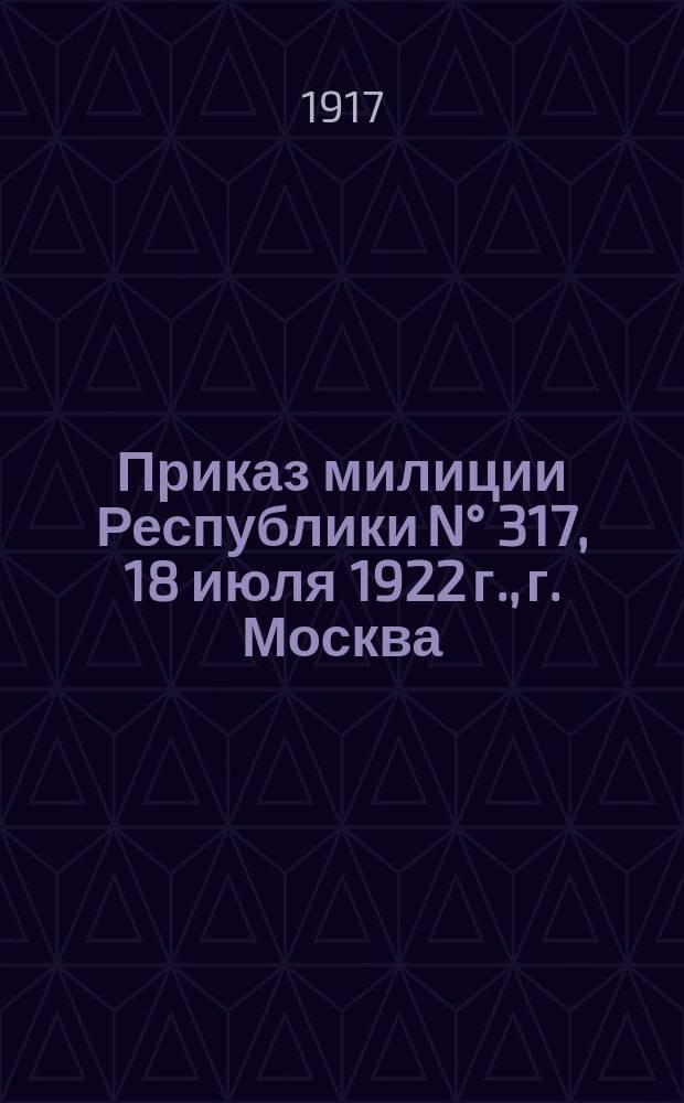 Приказ милиции Республики N° 317, 18 июля 1922 г., г. Москва: О содействии милиции инспекции косналогов : листовка