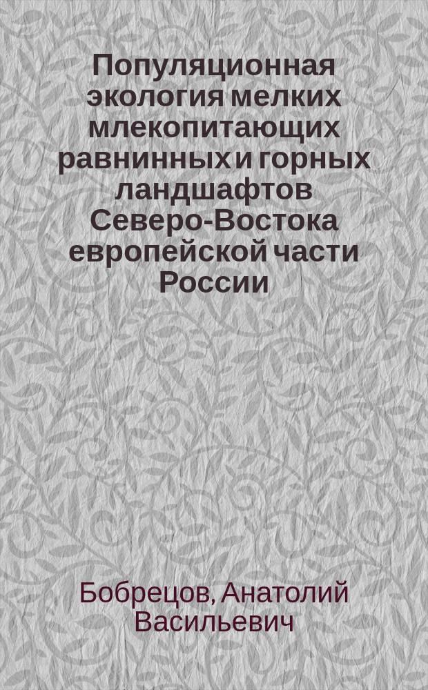 Популяционная экология мелких млекопитающих равнинных и горных ландшафтов Северо-Востока европейской части России : монография