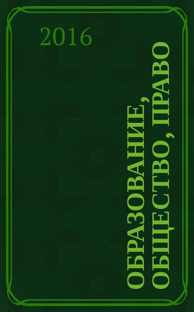 Образование, общество, право : сборник статей международной научной конференции Россия, Москва, 28-29 января 2016 г