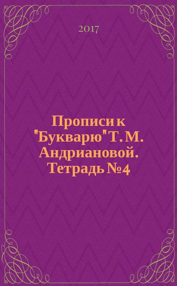 """Прописи к """"Букварю"""" Т. М. Андриановой. Тетрадь № 4 : для 1-го класса : в 4-х тетрадях"""