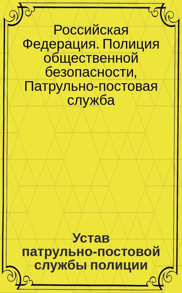 Устав патрульно-постовой службы полиции : от 29 января 2008 г. № 80