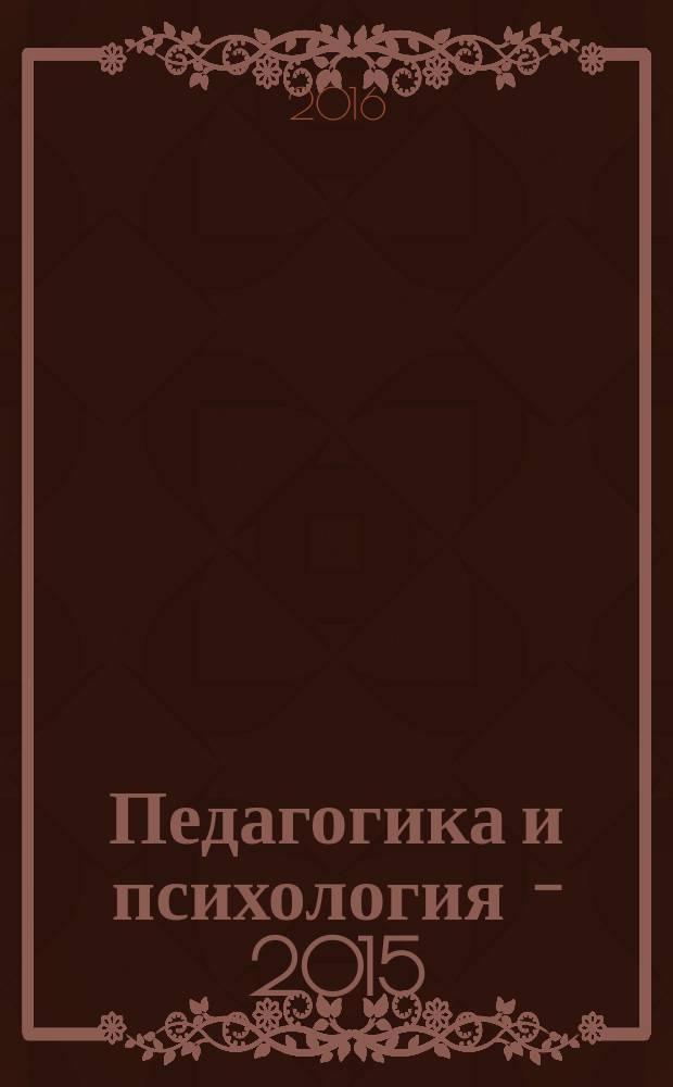 Педагогика и психология - 2015 : сборник материалов международной научной конференции, 4 сессия, Россия, г. Москва, 24-25 декабря 2015 г