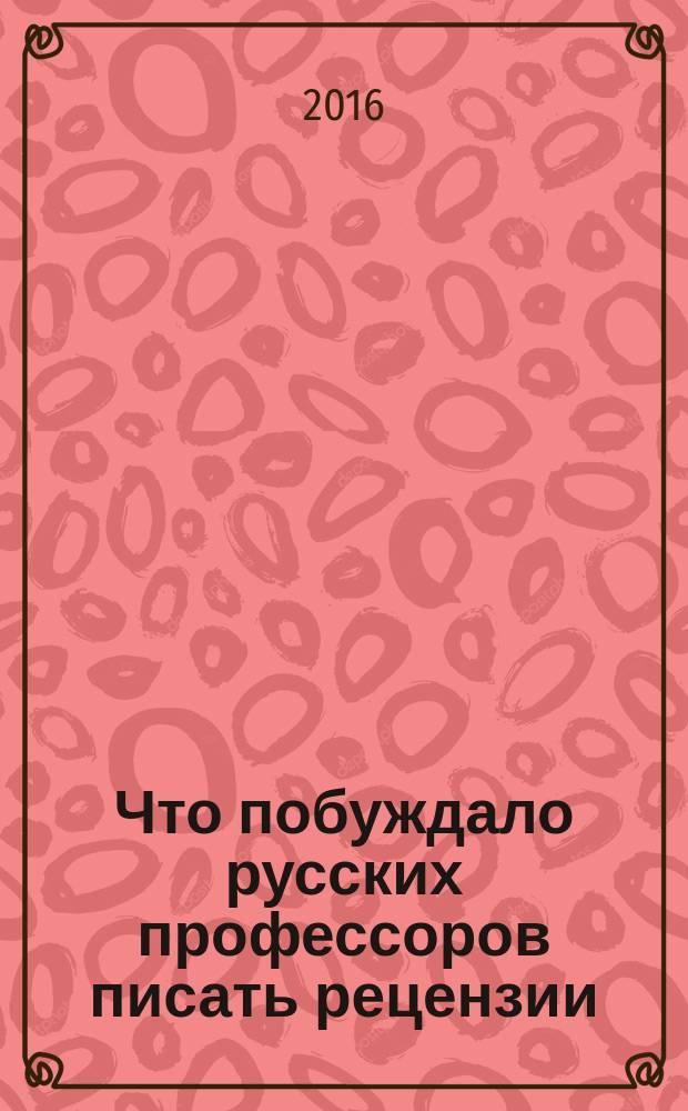 Что побуждало русских профессоров писать рецензии: к истории жанра
