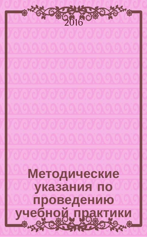 """Методические указания по проведению учебной практики : для студентов IV курса по направлению 38.03.02 """"Менеджмент"""""""