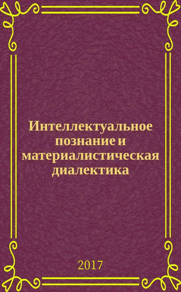 Интеллектуальное познание и материалистическая диалектика