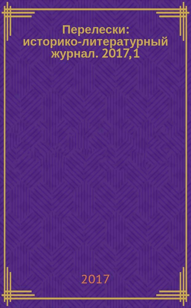 Перелески : историко-литературный журнал. 2017, 1