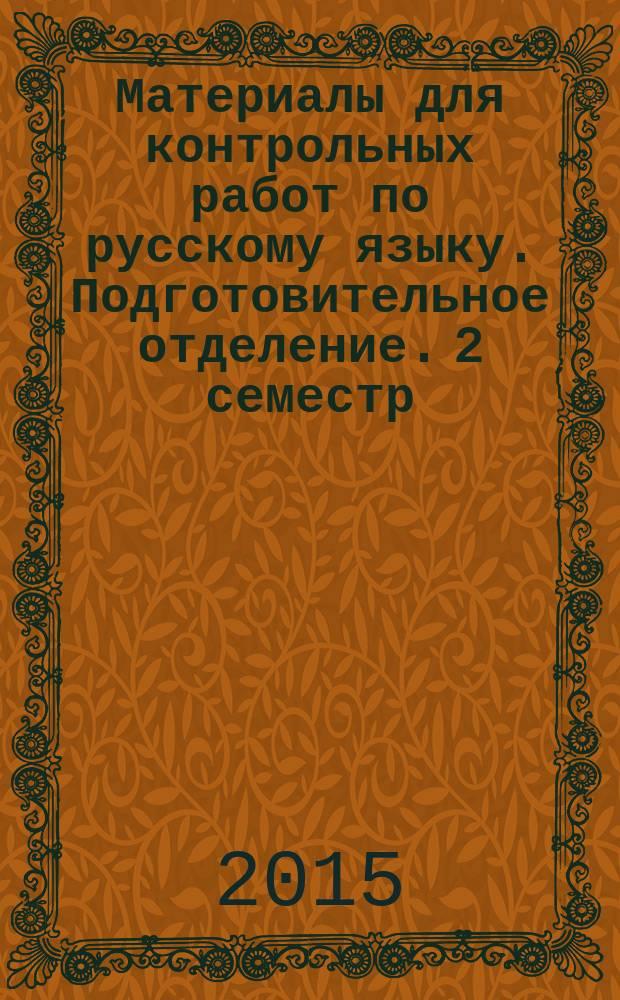 Материалы для контрольных работ по русскому языку. Подготовительное отделение. 2 семестр