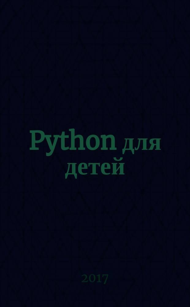 Python для детей : самоучитель по программированию