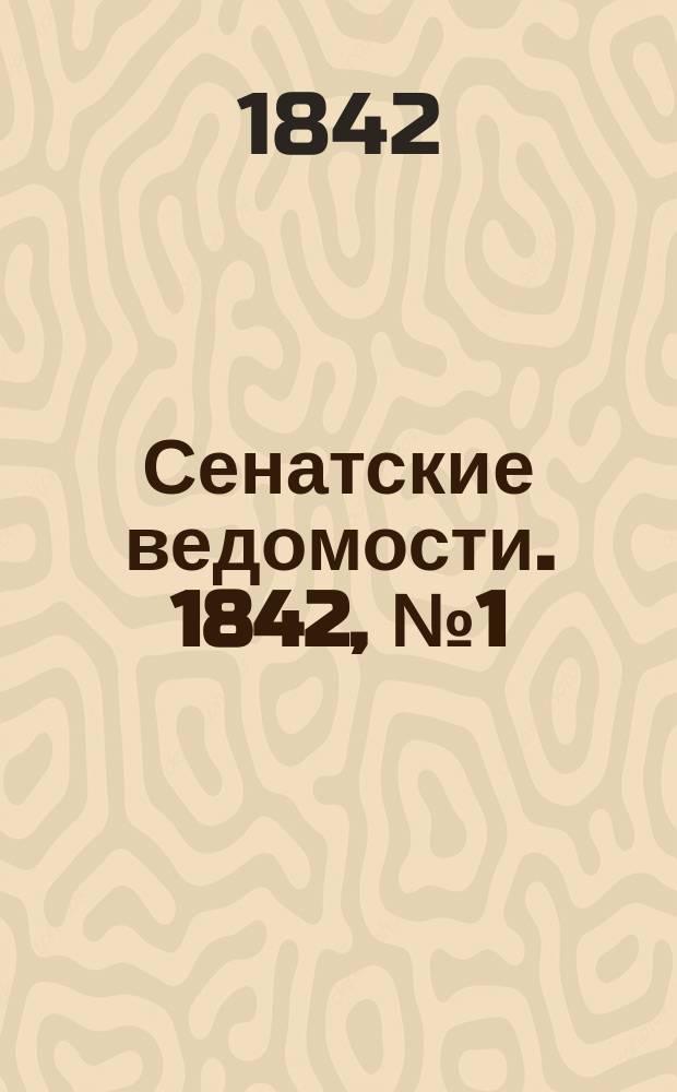 Сенатские ведомости. 1842, № 1 (2 янв.)