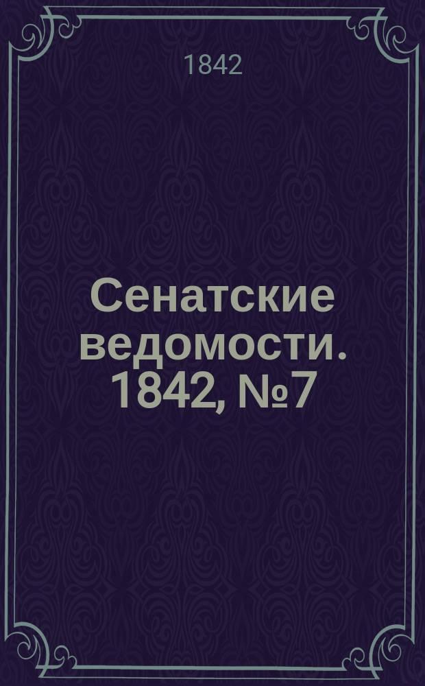 Сенатские ведомости. 1842, № 7 (23 янв.)