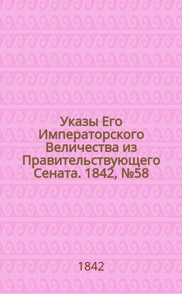 [Указы Его Императорского Величества из Правительствующего Сената]. 1842, № 58/59 (24 июля)