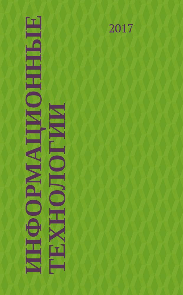 Информационные технологии = Information technology. Software asset management. Part 1. Processes and tiered assessment of conformance. ч. 1, Менеджмент программных активов. Процессы и оценка соответствия по уровням : ГОСТ Р ИСО/МЭК 19770-1-2014