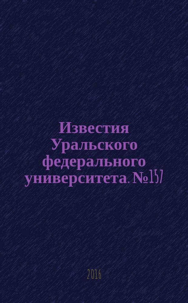 Известия Уральского федерального университета. № 157