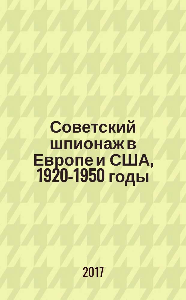 Советский шпионаж в Европе и США, 1920-1950 годы : перевод с английского