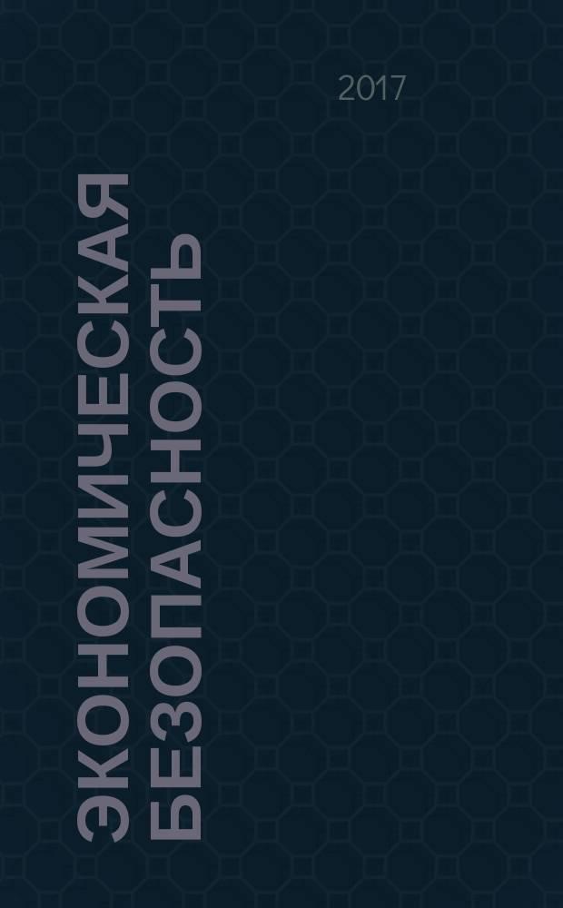 Экономическая безопасность: теория и практика обеспечения : сборник статей научно-практической конференции (октябрь 2016 г.)