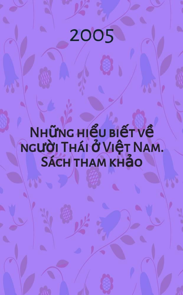 Những hiểu biết về người Thái ở Việt Nam. Sách tham khảo = О тайцах во Вьетнаме