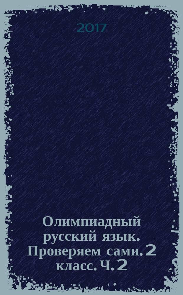 Олимпиадный русский язык. Проверяем сами. 2 класс. Ч. 2 : рабочая тетрадь для 2-го класса