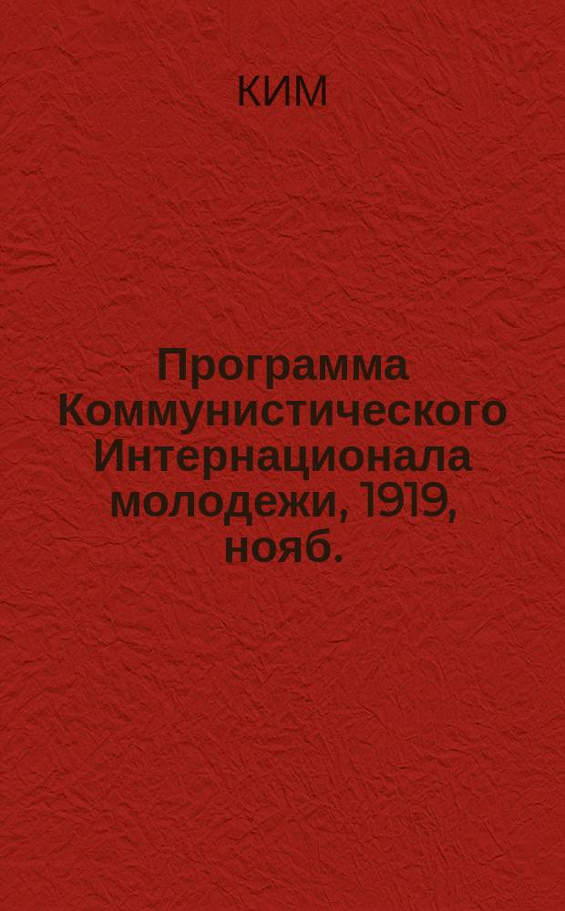 Программа Коммунистического Интернационала молодежи, [1919, нояб. : листовка