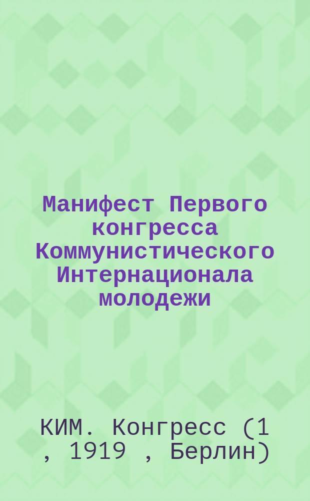 Манифест Первого конгресса Коммунистического Интернационала молодежи : листовка