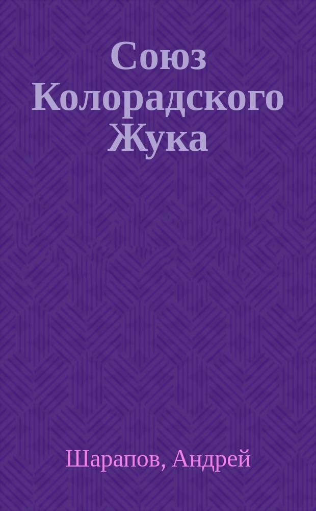 Союз Колорадского Жука : новеллы