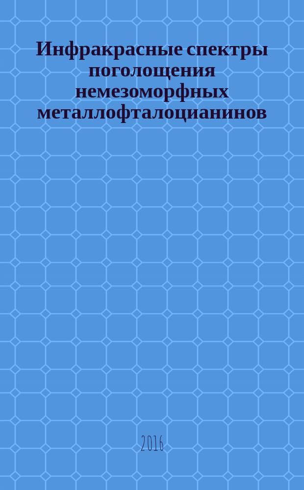 Инфракрасные спектры поголощения немезоморфных металлофталоцианинов