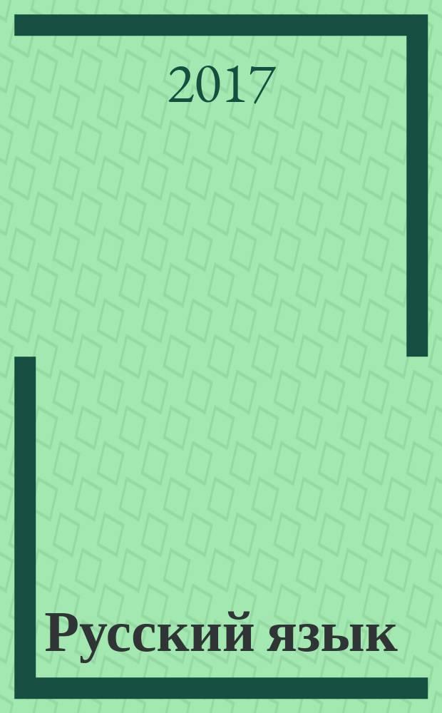 Русский язык : 11 класс : базовый и углублённый уровни : учебник для общеобразовательных организаций