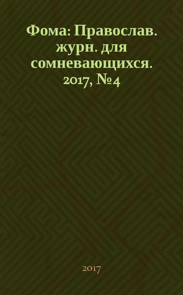 Фома : Православ. журн. для сомневающихся. 2017, № 4 (168)