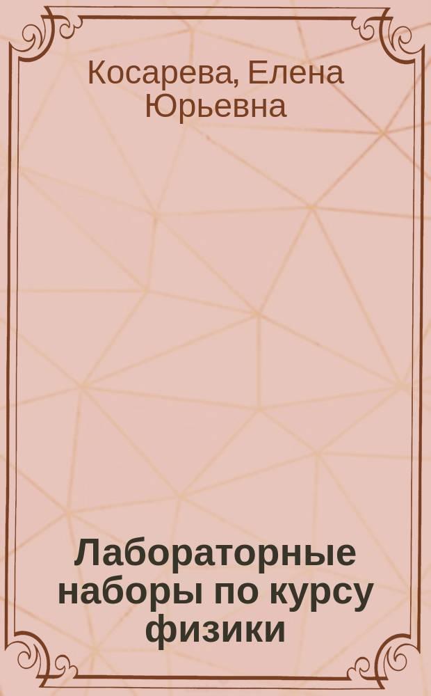 Лабораторные наборы по курсу физики : учебное пособие