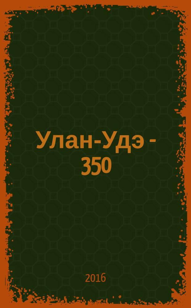 Улан-Удэ - 350 : история и современность