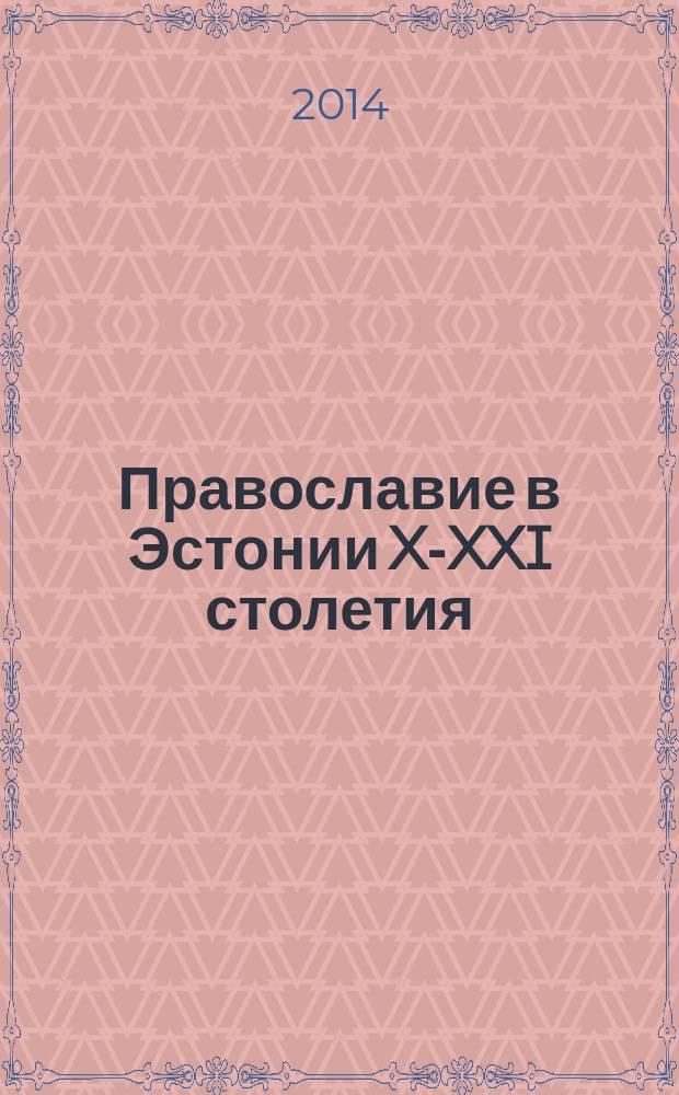 Православие в Эстонии X-XXI столетия : имена личные и храмы : энциклопедический справочник