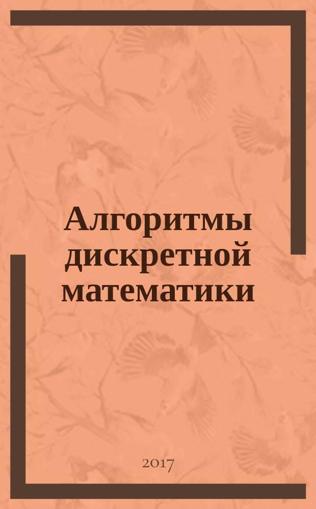 """Алгоритмы дискретной математики : учебное пособие : для студентов направления бакалавриата """"Прикладная математика"""""""