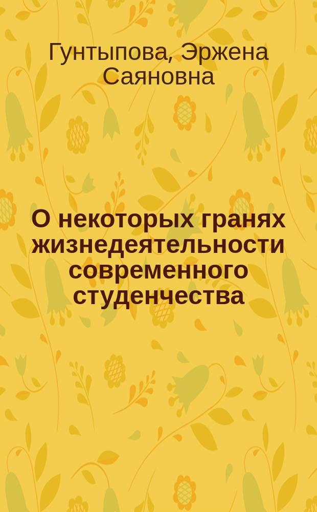 О некоторых гранях жизнедеятельности современного студенчества : (на примере Бурятской ГСХА имени В. Р. Филиппова) : монография