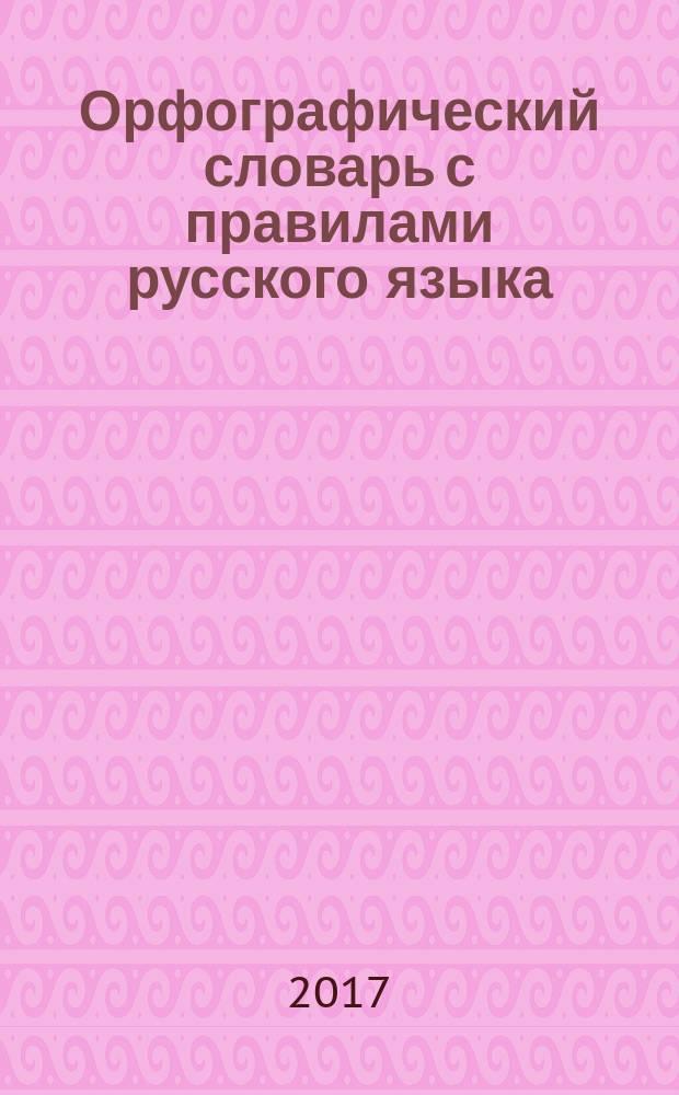 Орфографический словарь с правилами русского языка : 82 тысячи слов